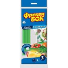 Пакеты с застежкой-слайдером для хранения и заморозки Фрекен Бок, 3 л, 5 шт.