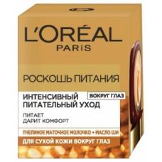 Крем вокруг глаз L'Oréal Paris Skin Expert Роскошь питания, для сухой кожи, 15 мл