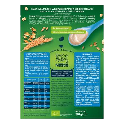 Каша молочная органическая Gerber Organic Пшенично-овсяная 240 г  12371379 ТМ: Gerber