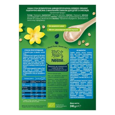 Каша безмолочная органическая Gerber Organic Пшенично-овсяная с ванильным вкусом 240 г 12371412 ТМ: Gerber