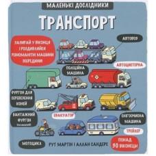 Маленькі дослідники. Транспорт - Рут Мартін, Аллан Сандерс