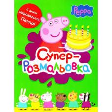 Peppa Pig. Супер-розмальовка (зелений)