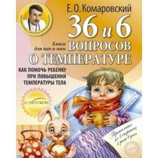 Комаровский Е.О. 36,6 вопросов о температуре