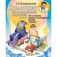 Комаровский Е.О. Справочник здравомыслящих родителей, часть первая, твёрдый переплёт