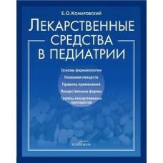 Комаровский Е.О. Лекарственные средства в педиатрии