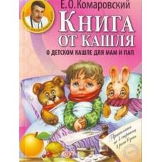 Комаровский Е.О. Книга от кашля: о детском кашле для мам и пап