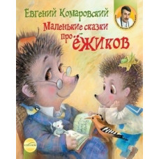 Комаровский Е.О. Маленькие сказки про ежиков, твердый переплет