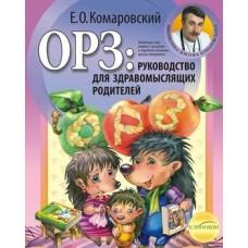 Комаровский Е.О. ОРЗ: Руководство для здравомыслящих родителей, мягкий переплет