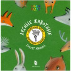 Книжка-картонка Лесные животные