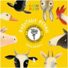 Книжка-картонка Животные фермы