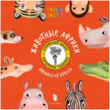 Книжка-картонка Животные Африки