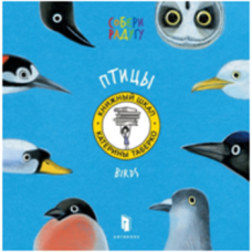 Книжка-картонка Птицы