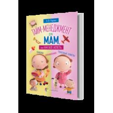 Тайм-менеджмент для мам, или как все успеть
