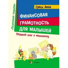 Финансовая грамотность для малышей. Первый шаг к миллиону, (рус.)