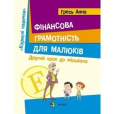 Фінансова грамотність для малюків. Другий крок до мільйона - Анна Гресь