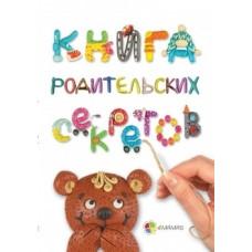 Книга родительских секретов (рус.)