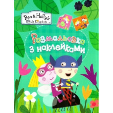 Розмальовка з наклейками Ben&Holly's Little Kingdom, зелений (119811)