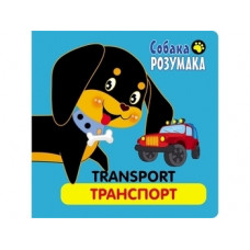 Собака Розумака. Транспорт