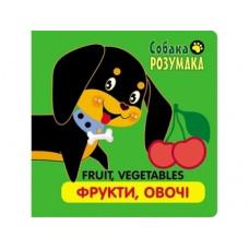 Собака Розумака. Фрукти, овочі