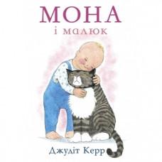 Мона і малюк - Джудіт Керр