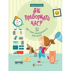 Як приборкати час? 32 ідеї тайм-менеджменту для дітей - Попова А. В.