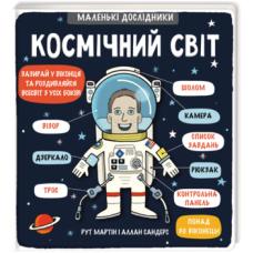 Космічний світ - Рут Мартін
