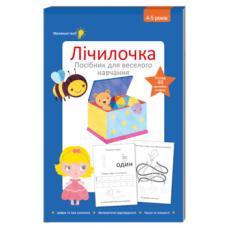 Лічилочка. Посібник для веселого навчання. 4-5 років