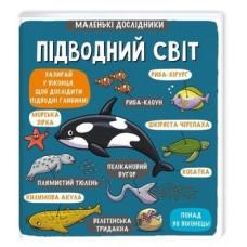 Підводний світ - Рут Мартін