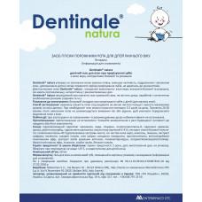 Гель для десен при прорезывании зубов Dentinale Natura  ТМ: Dentinale