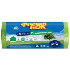 Пакеты для мусора Фрекен Бок БИО 50х60см, 35 л, 30 шт.