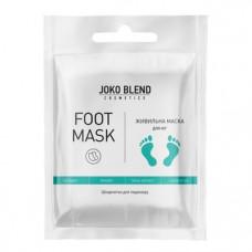 Питательная маска-носочки для ног Joko Blend (734968)
