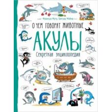 Акулы. О чем говорят животные. Секретная энциклопедия - Франсуа Муту, Грегуар Мабир