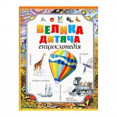 Книга Большая детская энциклопедия Machaon
