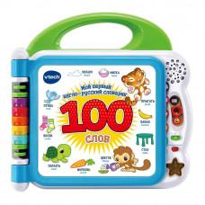Интерактивная игрушка Vtech Мой первый англо-русский словарик 100 слов (80-601526)
