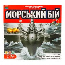 Настольная игра Kingso toys Морской бой на украинском (JT007-44)