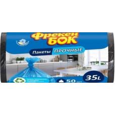 Пакеты для мусора Фрекен Бок 35 л, 50+2 штуки