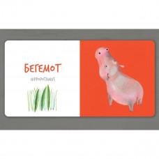 Таберко К., Африканские животные Артбукс, 20 с (укр.) 256866-65 ТМ: ArtBooks