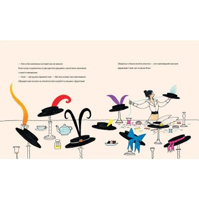 Ван Геринген, А. Коко и маленькое черное платье Артбукс, 32 с (укр.) 897-256 ТМ: ArtBooks