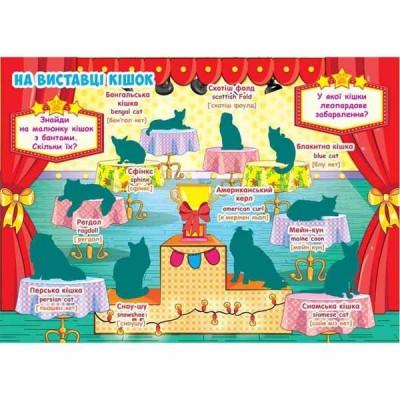 Большая книга Развивающие наклейки Умные задания Домашние животные КРИСТАЛ БУК, 8 с (укр) 2 ТМ: Кристал Бук