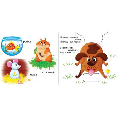 Книга с подвижными элементами Домашние животные 10 с (укр) 8388 ТМ: Кристал Бук