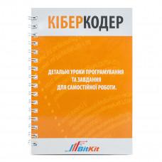 Электронный конструктор BitKit КиберКодер BK0003 ТМ: BitKit