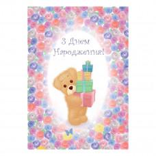 Поздравительная открытка Kinza Мишка с подарками C003 ТМ: Kinza