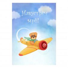 Поздравительная открытка Kinza Назустріч мрії C026 ТМ: Kinza