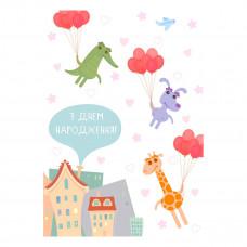 Поздравительная открытка Kinza Летающие зверята F002 ТМ: Kinza