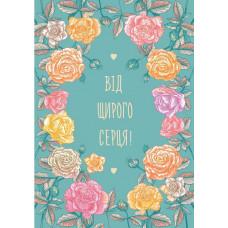 Поздравительная открытка Kinza Від щирого серця FL004 ТМ: Kinza