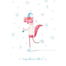 Поздравительная открытка Kinza Чарівних свят J015 ТМ: Kinza