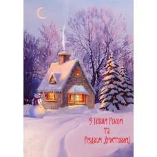 Поздравительная открытка Kinza Снеговик З Новим роком R032 ТМ: Kinza
