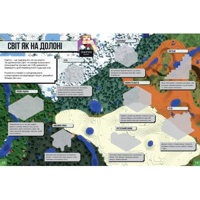 Джеллі Крейг Артбукс Minecraft Стікер-бук для режиму Виживання (укр) 9786177688067 ТМ: ArtBooks