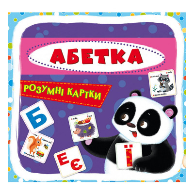 Розумні картки Кристал Бук Абетка 30 с (укр) 9789669369628 ТМ: Кристал Бук