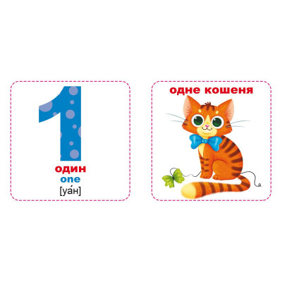 Розумні картки Кристал Бук Лічба 30 с (укр) 9789669369659 ТМ: Кристал Бук